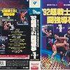 「新日本プロレスリング超戦士IN闘強導夢」 ゲームセンターCX ネタバレ 内容 結末 第255回 おすすめ度 F 30点
