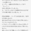 181211TOMORROW東京ドームミーグリレポート