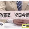 国民とともに日本国憲法を守り・・憲法改正と天皇