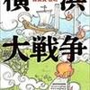 横浜大戦争を読むのを挫折する