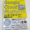 「Google Cloud Platform エンタープライズ設計ガイド」を読んでみたがオススメ