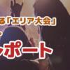 第二回オヤジのバンドパラダイス!北部九州エリアファイナル結果発表!!