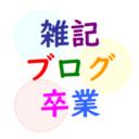 雑記ブログ卒業