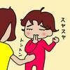 【子育漫画】「束の間すぎる休息」