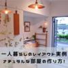 【一人暮らしのレイアウト実例】ナチュラルな部屋の作り方