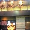【萬歳亭】宮崎の美味しい焼き鳥屋さん