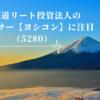 東海道リート投資法人のスポンサーに注目したい