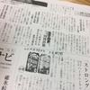 イオンディライトセキュリティ(株)に対する未払い賃金請求訴訟(前橋地裁高崎支部)で原告の組合員が意見陳述した件が『上毛新聞』2018年8月8日朝刊に掲載