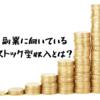 知らないと損する副業にはストック収入型のビジネスモデルがおすすめな理由