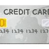 【積立投資】楽天カードクレジット決済の設定を行ってみたよ