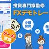 人気の無料スマホゲームアプリ「FXなび-デモトレードと本格FXチャートで投資デビュー」は初心者でも簡単FXゲーム!バーチャルで楽しくFXを学ぼう
