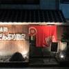 新安城駅付近のお店‼️