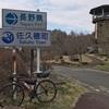 都内から長野まで自転車で行く方法