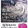 台風24号で家で一日待機してました。
