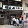 福山のソウルフード肉丼の稲田屋が閉店することについて