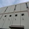本塩釜駅で仙石線205系3100番台を撮る@2020.10その1