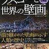 九州国立博物館の「世界遺産・ラスコー展」に行ってきた。