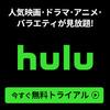 Huluの出演欄に櫻井孝宏さんの名前が全くないのはなぜだろう?