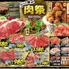 企画 メインテーマ 肉祭 カスミ 2月22日号