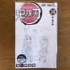 📚21-65鬼滅の刃/14巻★★'29m.