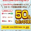 【Coke ON】冬のCokeOnPay祭り開催中。対象決済サービスなら50%還元中!