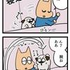 【犬漫画】寝返りと腕枕をくり返す夜