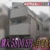 【悲報】スリムクラブ内間氏、コロナで仕事がなくなり、住宅ローン地獄!