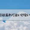 【命日】今日は忘れてはいけない日。【4月19日】