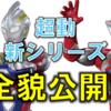 トリガーとゼットさんが収録!!新商品「超動αウルトラマン」の情報解禁!