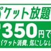 【mineo】ゲームもインスタもストレスなし!!500kbps通信使い放題オプションレビュー!!