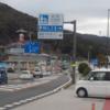 徳島県の日和佐道の駅、南阿波サンラインに関する話をしていきたいと思う