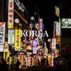 【北の脅威】リスク軽減を考慮した韓国ホテル予約(と、SPGアメックス持ってない人のホテル選ぶときの心情)