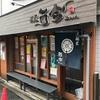【らーめん】〈再訪〉麺匠 而今 (太子橋今市)