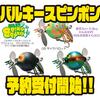【ガウラクラフト】丸いルアー「バルキースピンポン」通販予約受付開始!
