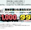 1000円CBとか500円CBとかを活用するんじゃよ