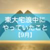 東大宅浪中にやっていたこと【9月】|新恋人現る!?笑