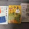 第162回芥川賞の候補作