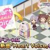 デレステ更新@5月8日 遂に「Heart Voice」実装!