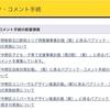 東京都中野区ホームページ数日分のデータ飛ぶ。中野サンプラザ跡地再開発の意見募集2週間延長(2019年12月)
