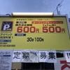 浜松駅、ザザシティ周辺で24時間駐車で最安値の駐車場を紹介!