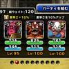 level.302【ウェイト120】第100回闘技場ランキングバトル最終日