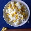 「とうもろこしご飯」作り方・レシピ。