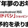 【朗報】ヨドバシカメラの「2017年夢のお年玉箱」は「ヨドバシ」ショッピングアプリのみに!