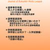 冬コミ新刊のお知らせ(2016年)