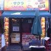 サクラ(SAKURA) おかず横丁のインドカレー屋(東京都台東区)
