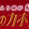 過保護のカホコ2018のネタバレ感想!続編は双子の夢と愛?