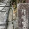 夏の京都、ねねの道を通って「高台寺」と高台寺天満宮へ