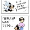 【犬漫画】人生いろいろ、犬もいろいろ