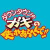 ガキの使いやあらへんで!『綾小路翔の100のコト』8/12 感想まとめ