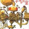 森博嗣の浮遊研究室 MORI Hiroshi's Floating Laboratory シリーズ